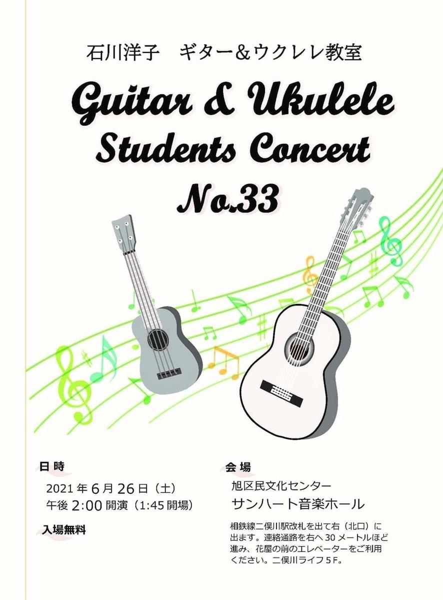 f:id:yoko-guitar:20210625183104j:plain