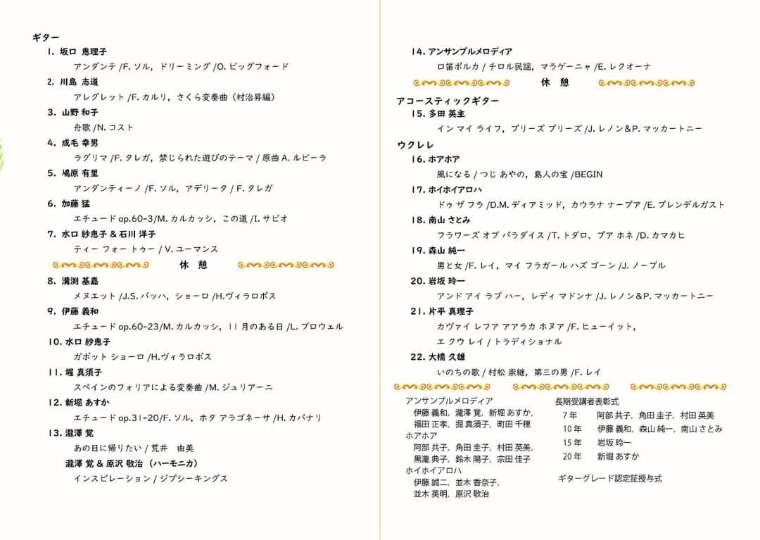 f:id:yoko-guitar:20210625183140j:plain