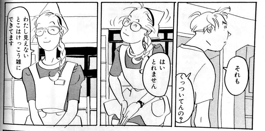 f:id:yoko-sen:20151025211119j:plain