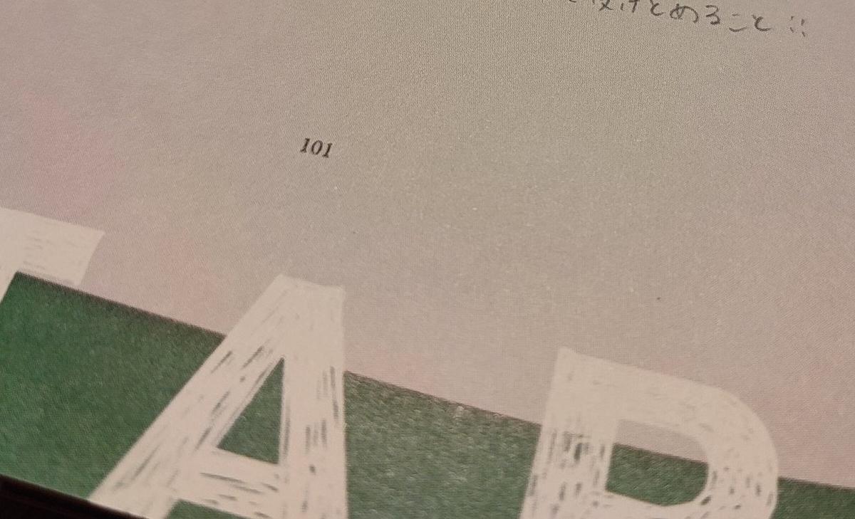 f:id:yoko-sen:20210621010328j:plain