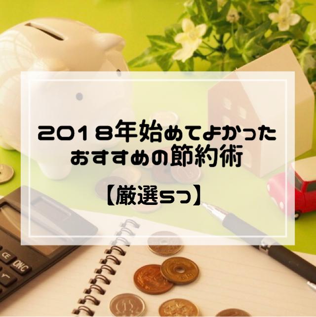 f:id:yoko500:20181216162554j:plain