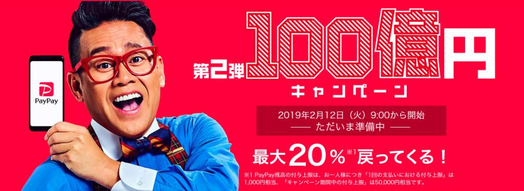 f:id:yoko500:20190211115947p:plain