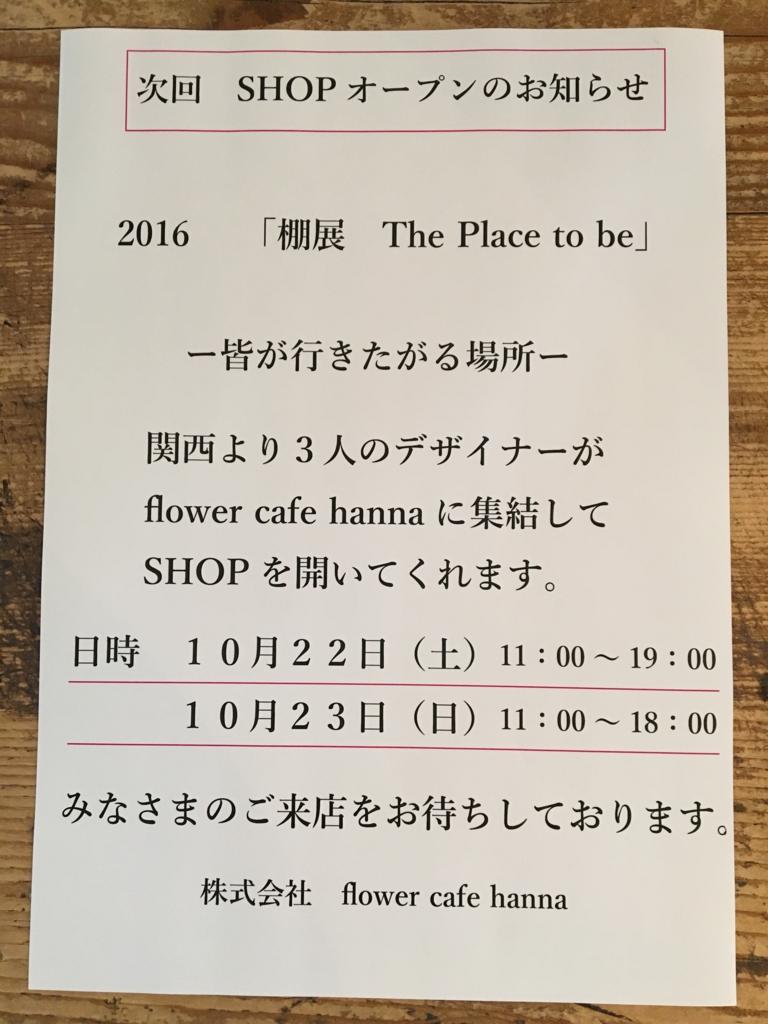 f:id:yoko807:20160920121800j:plain