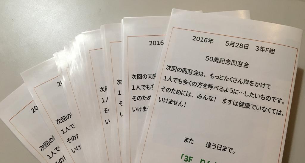 f:id:yoko807:20161030191430j:plain