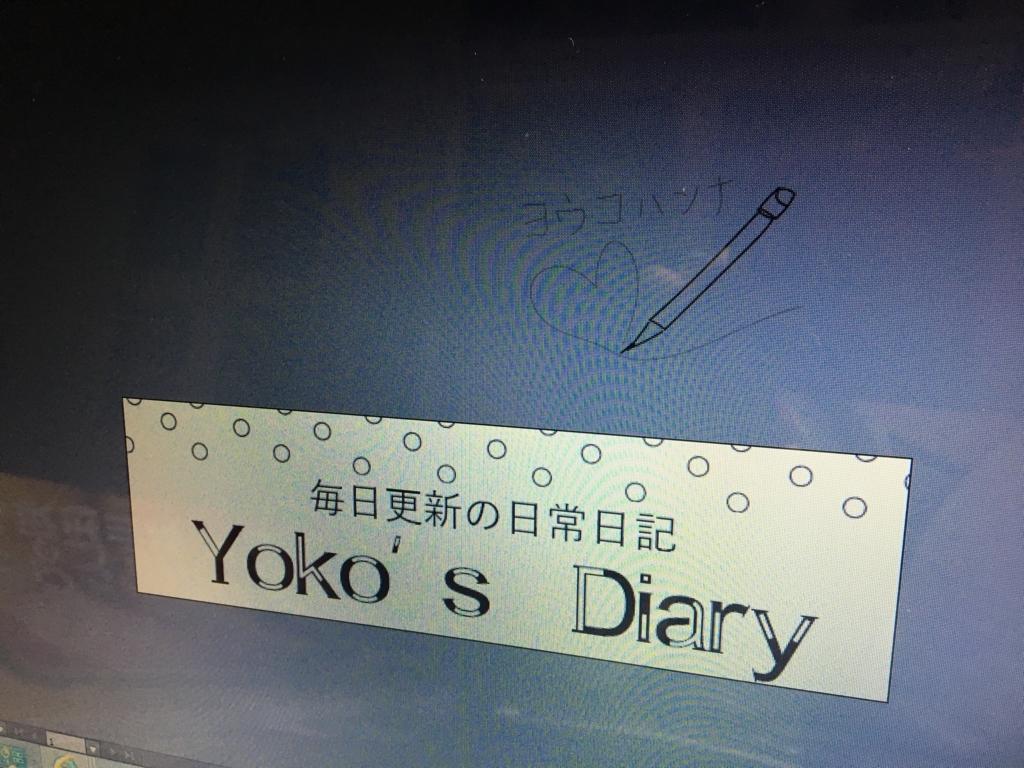 f:id:yoko807:20180119170653j:plain