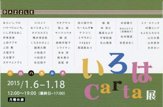 f:id:yoko_komatsu:20170906102105j:plain