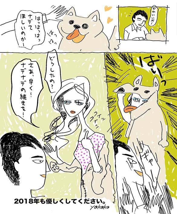 f:id:yoko_komatsu:20180104200233j:plain