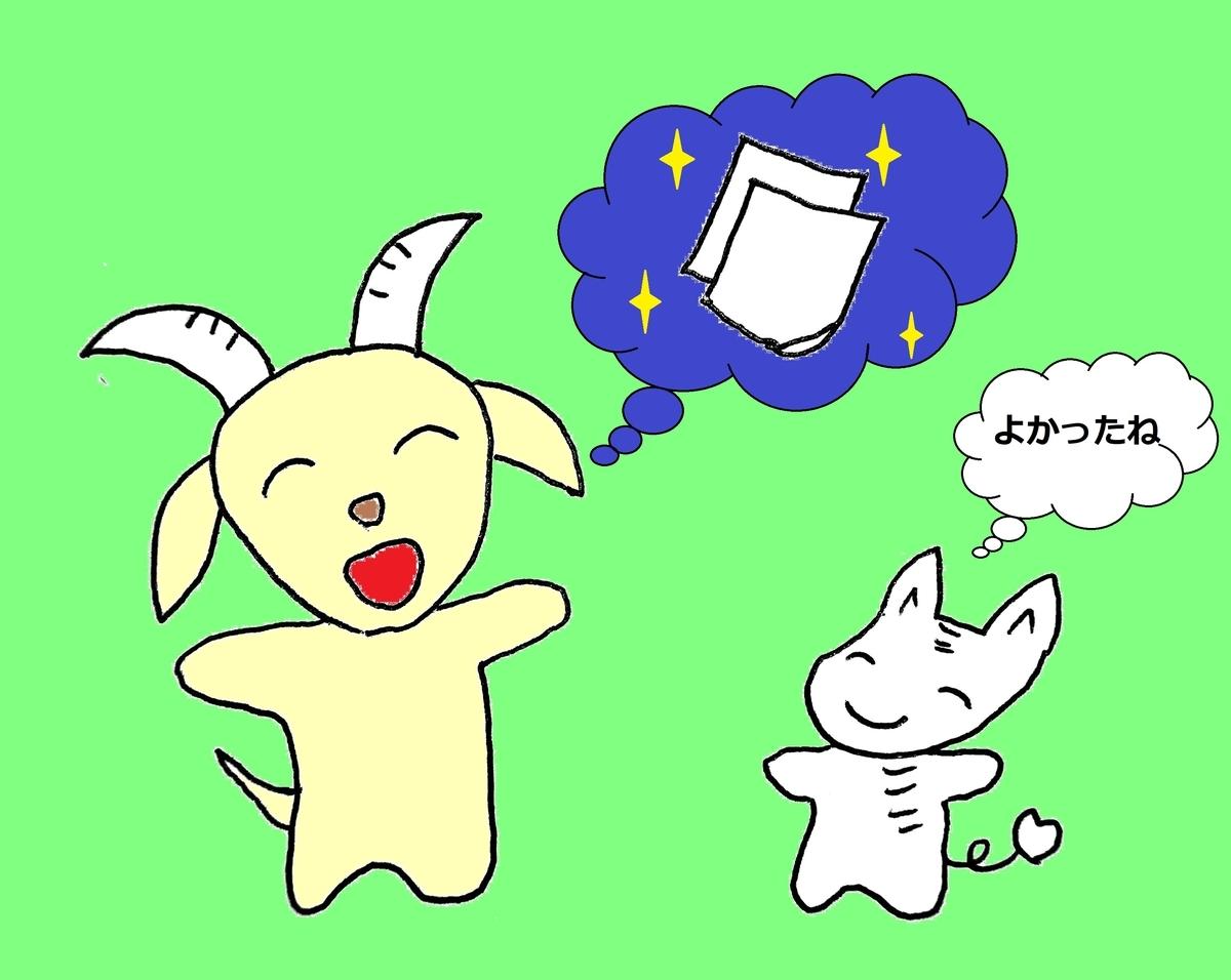 f:id:yoko_shimauma:20190313221338j:plain