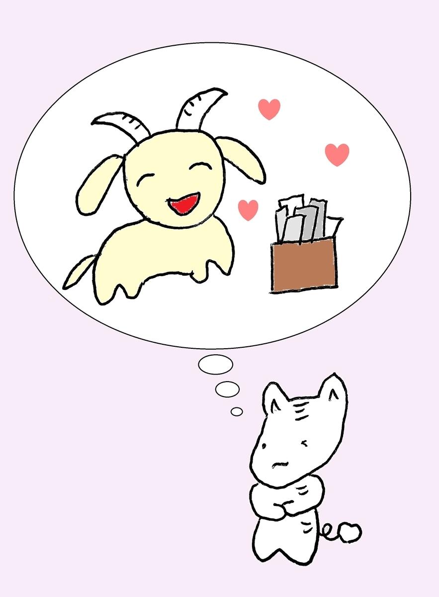 f:id:yoko_shimauma:20190319224331j:plain