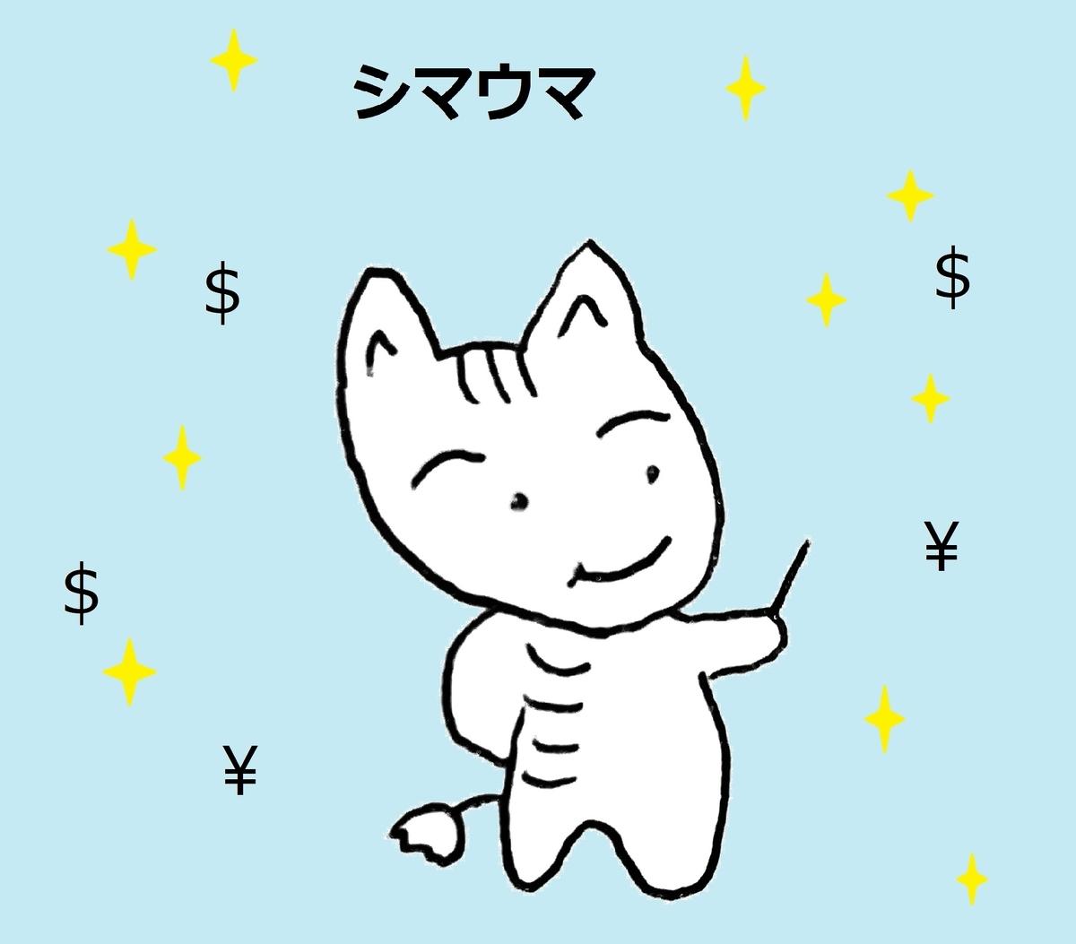 f:id:yoko_shimauma:20190324201647j:plain