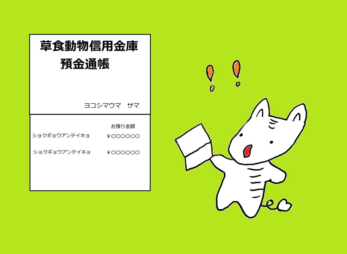 f:id:yoko_shimauma:20190411231053j:plain