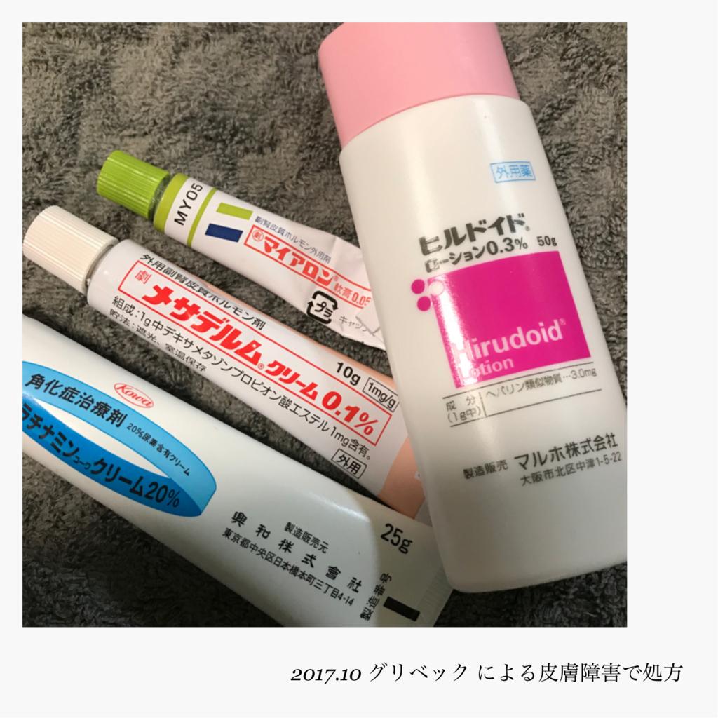 f:id:yoko_t:20171026081859j:plain