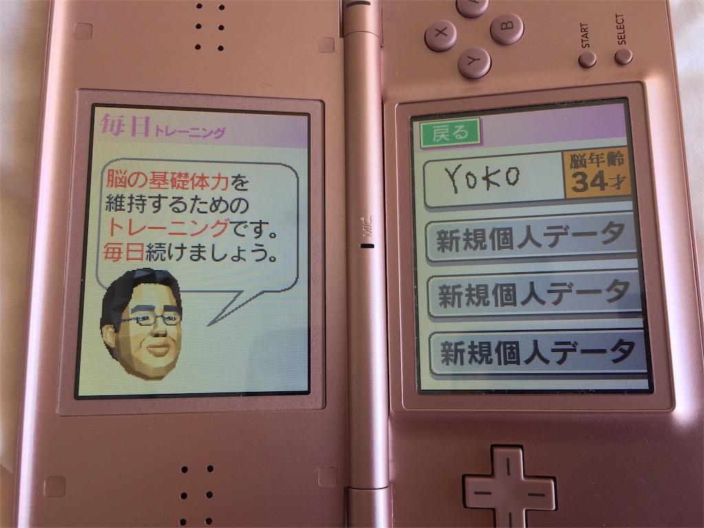 f:id:yoko_yokohama:20170318204618j:image