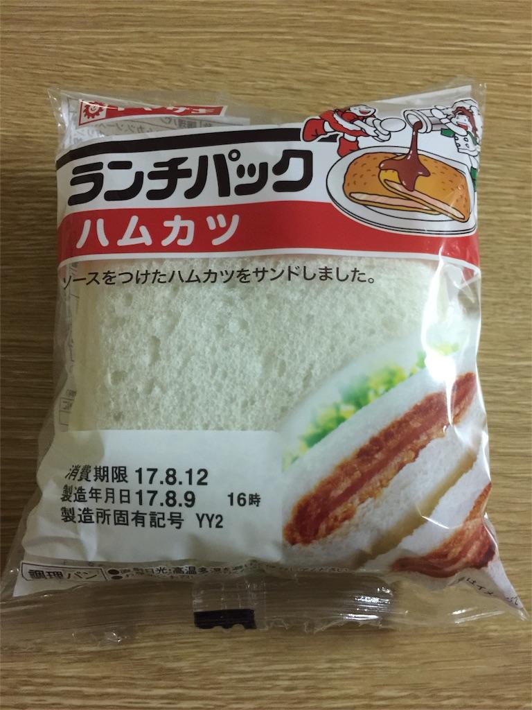 f:id:yoko_yokohama:20170811200810j:image