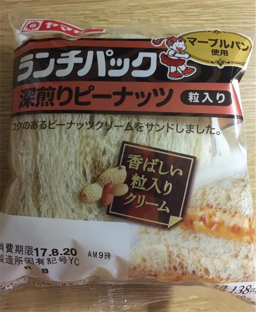 f:id:yoko_yokohama:20170817212015j:image