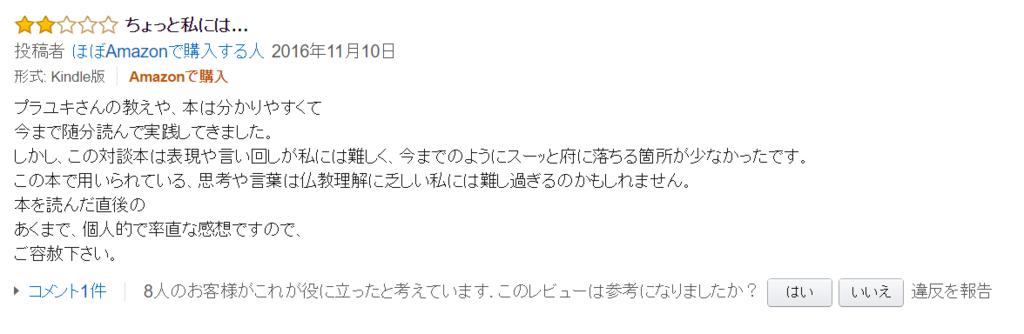 f:id:yokoamijiro:20161127121839p:plain