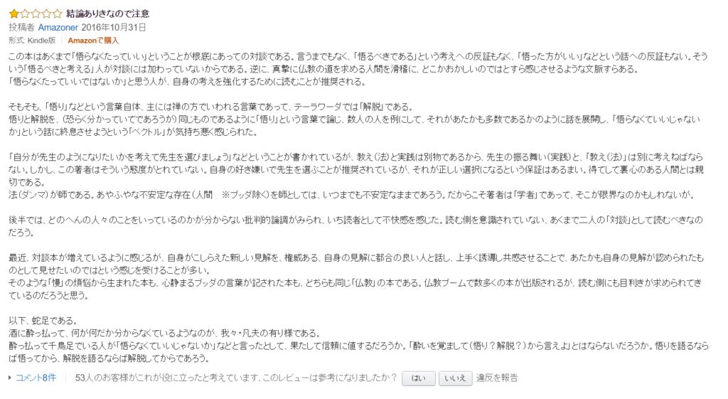 f:id:yokoamijiro:20161127122916p:plain