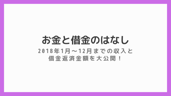 f:id:yokoazu:20190101135349p:plain