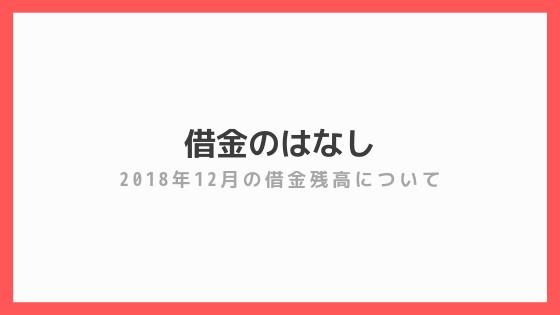 f:id:yokoazu:20190101135912p:plain