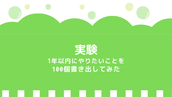 f:id:yokoazu:20190102005818p:plain