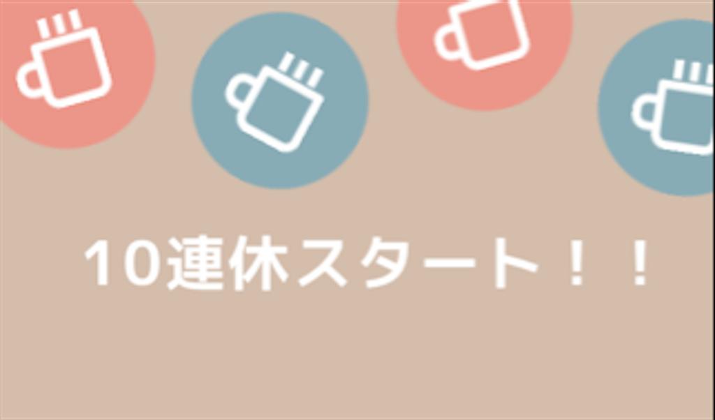 f:id:yokoazu:20190427145054p:image