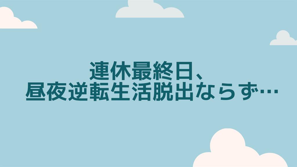 f:id:yokoazu:20190506142445p:image