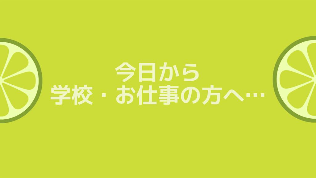 f:id:yokoazu:20190507075513p:image