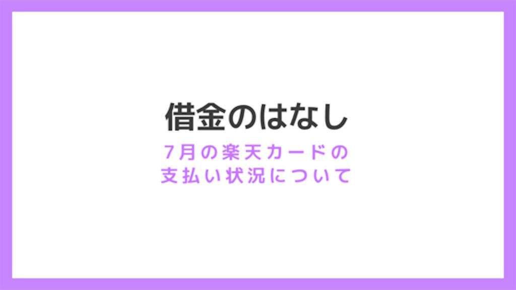 f:id:yokoazu:20190802131526p:image