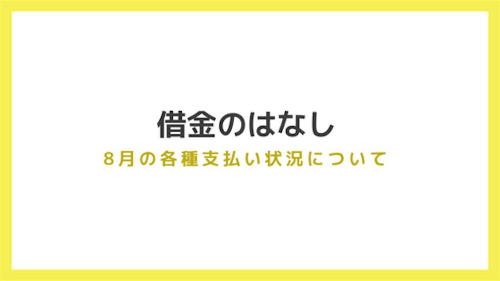 f:id:yokoazu:20190826173618p:image