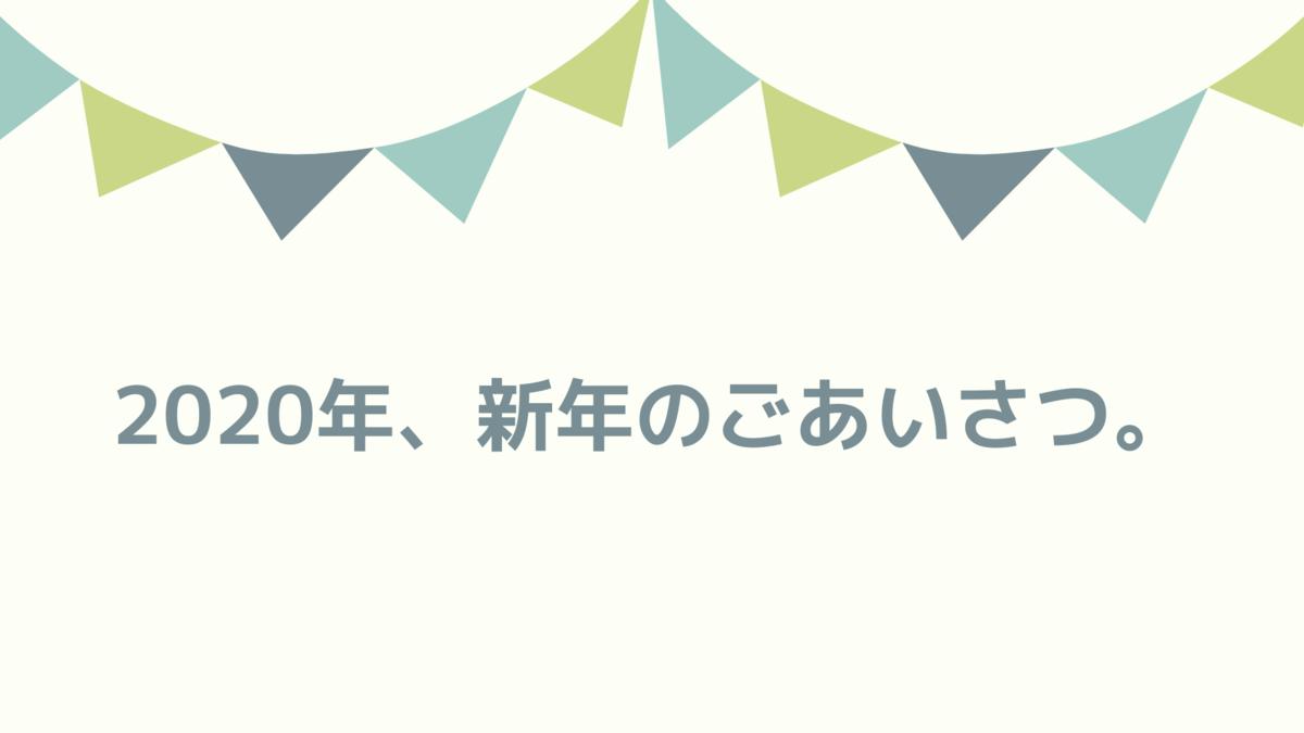 f:id:yokoazu:20200101130414p:plain