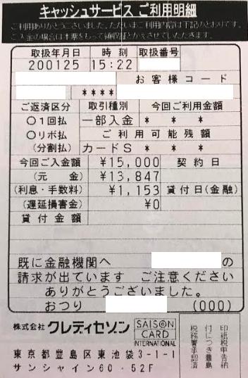 f:id:yokoazu:20200125213010p:plain