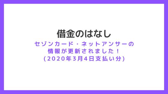 f:id:yokoazu:20200222233640p:plain