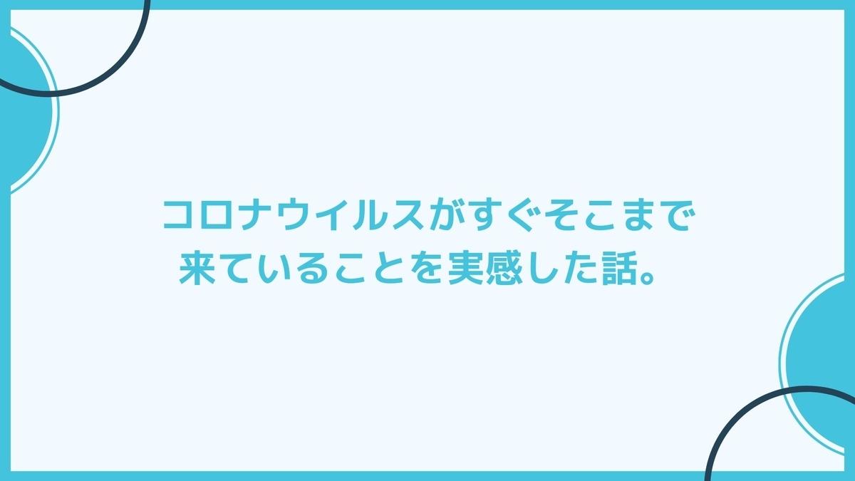 f:id:yokoazu:20200411172454j:plain