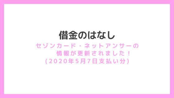 f:id:yokoazu:20200419162420p:plain