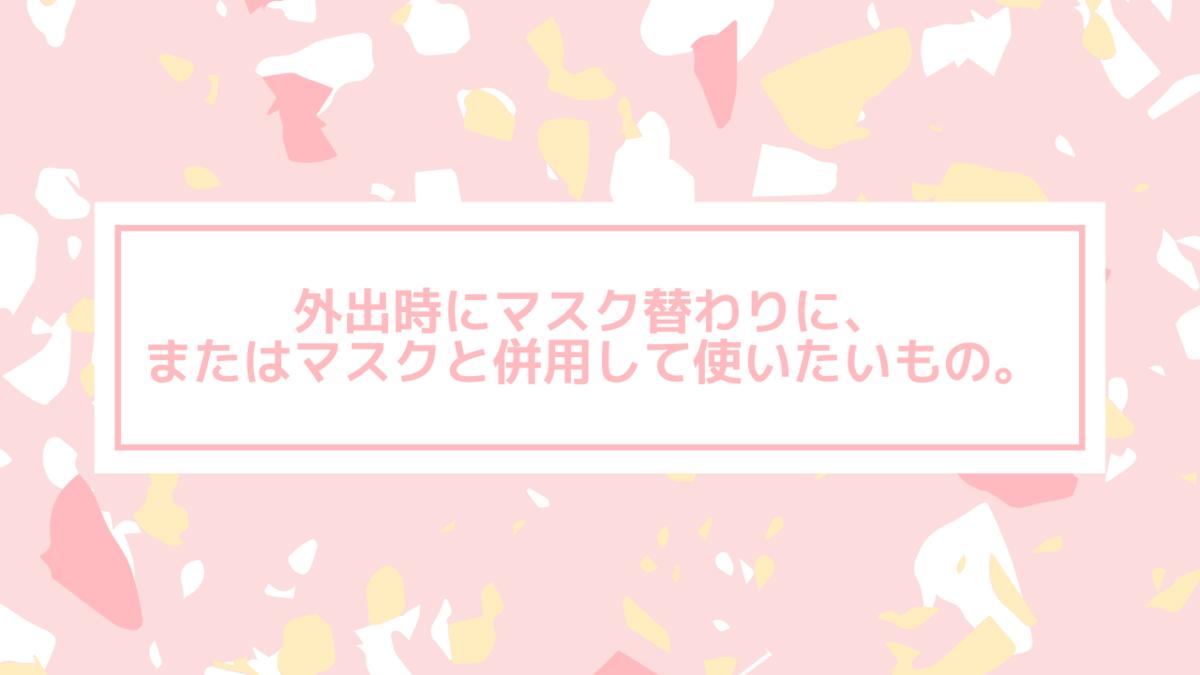 f:id:yokoazu:20200423175501p:plain