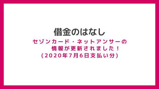 f:id:yokoazu:20200620154706p:plain