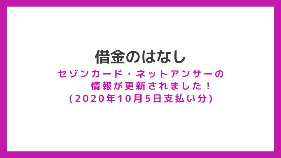 f:id:yokoazu:20200923010130p:plain