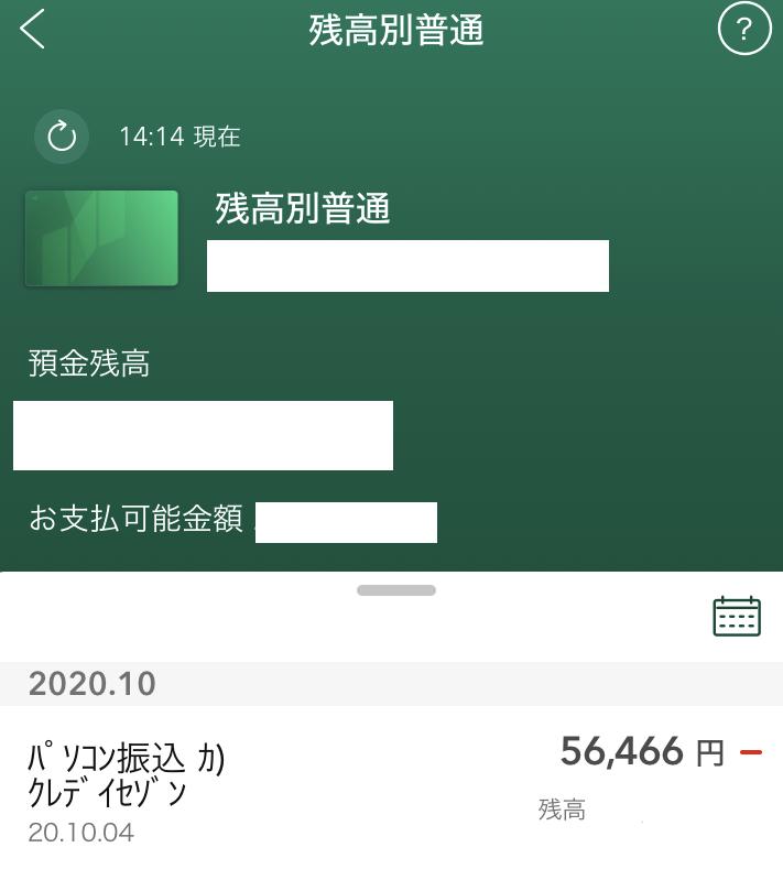 f:id:yokoazu:20201004143452p:plain