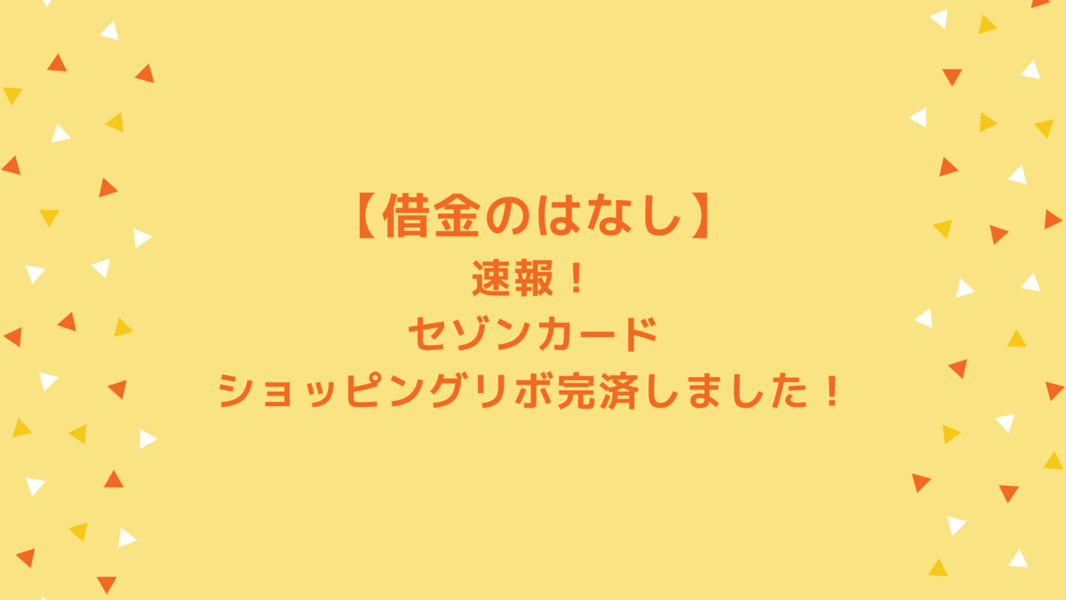 f:id:yokoazu:20201004151552p:plain
