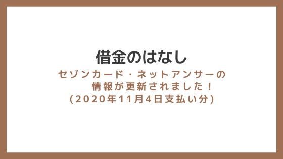 f:id:yokoazu:20201024152843p:plain