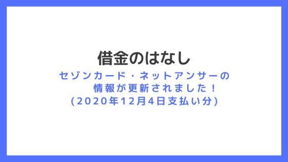 f:id:yokoazu:20201128161016p:plain
