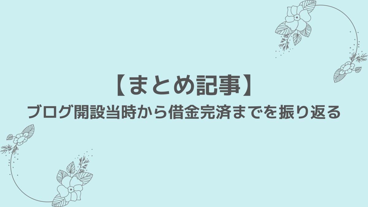 f:id:yokoazu:20201227225603p:plain