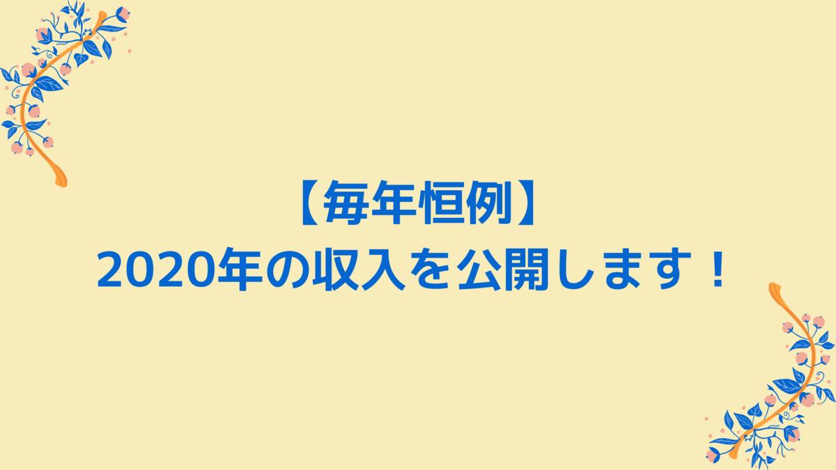 f:id:yokoazu:20201229150043p:plain