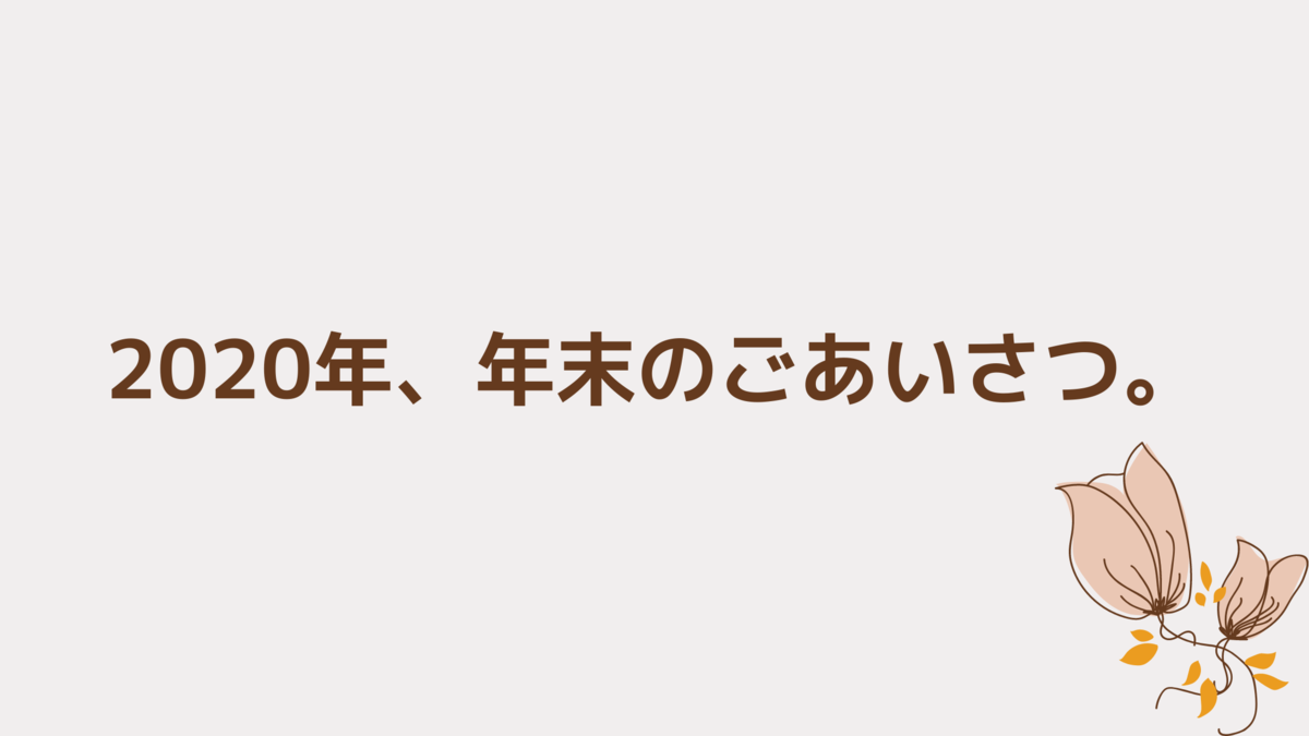 f:id:yokoazu:20201231225417p:plain