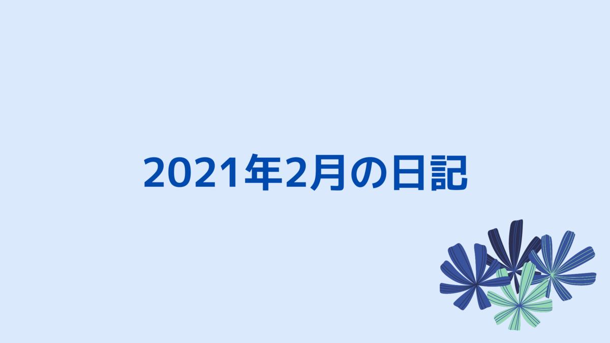 f:id:yokoazu:20210223142159p:plain