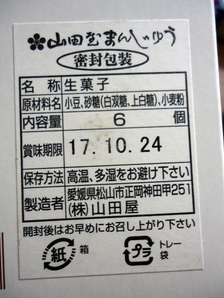 f:id:yokobentaro:20171012165802j:plain