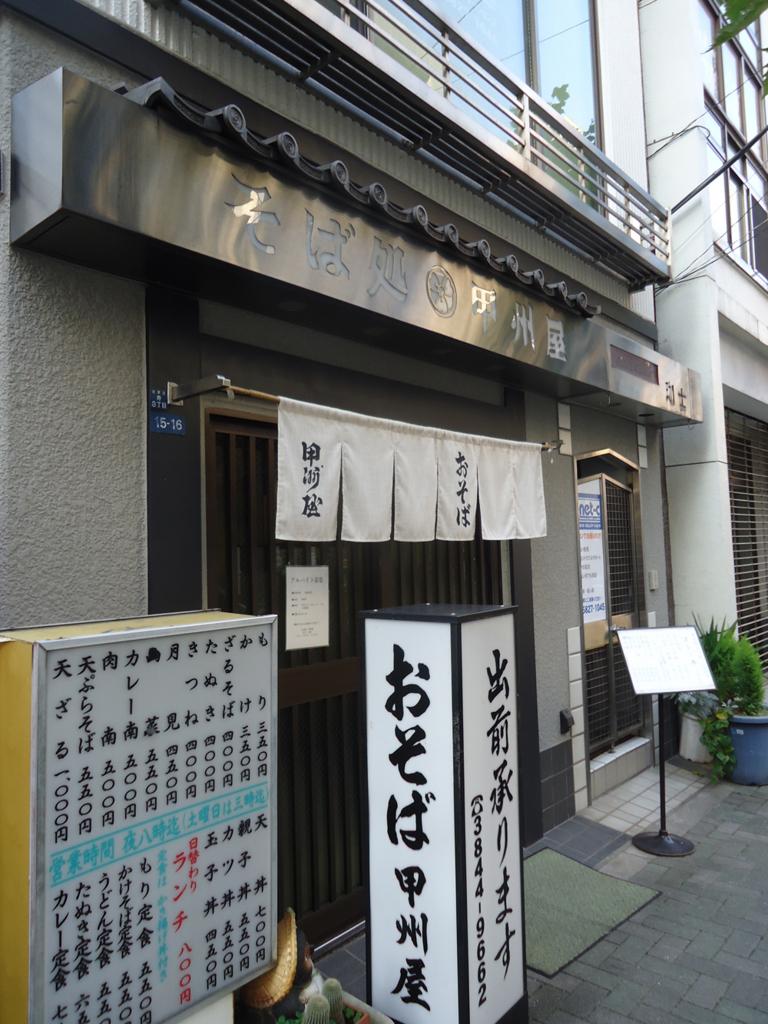 台東区寿町 久々に甲州屋でカレー丼+たぬきそば(冷)セット!!!の画像