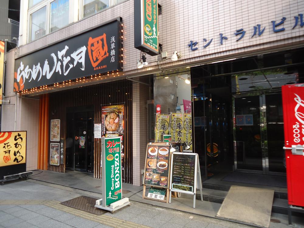 JR浅草橋駅東口近く 久々にBONZOのキーマカレーが食べたい!!!の画像