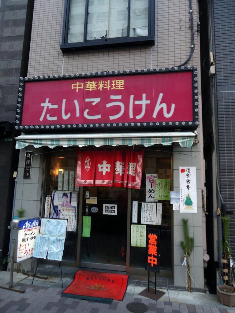 文京区根津 中華料理たいこうけんの半チャンラーメン(笑)!!!の画像