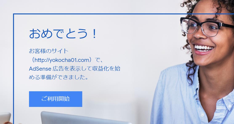 f:id:yokocha01:20200802004427p:plain